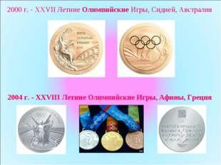 2004 г. - XXVIII Летние Олимпийские Игры, Афины, Греция 2000 г. - XXVII Летни
