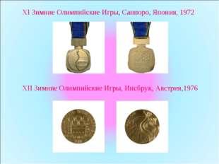 XI Зимние Олимпийские Игры, Саппоро, Япония, 1972 XII Зимние Олимпийские Игры