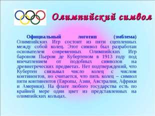 Олимпийский символ Официальный логотип (эмблема) Олимпийских Игр состоит из