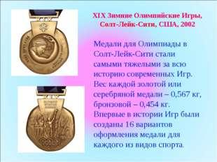 Медали для Олимпиады в Солт-Лейк-Сити стали самыми тяжелыми за всю историю со