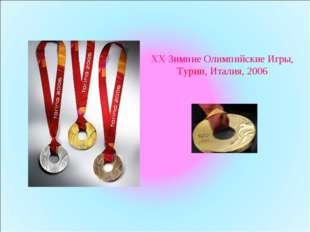 XX Зимние Олимпийские Игры, Турин, Италия, 2006