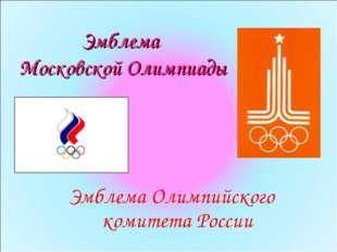 Эмблема Московской Олимпиады Эмблема Олимпийского комитета России