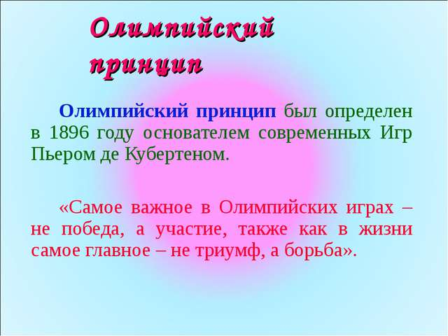 Олимпийский принцип Олимпийский принцип был определен в 1896 году основател...
