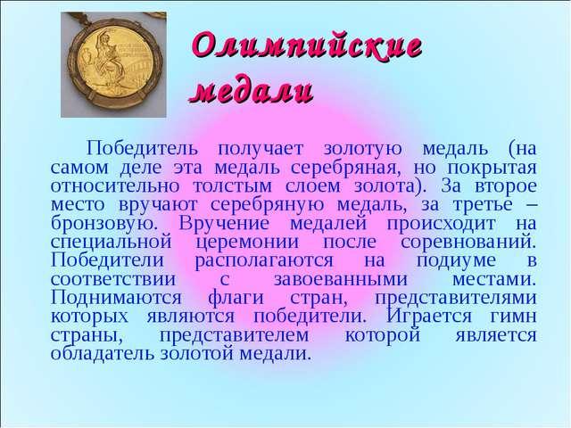 Олимпийские медали Победитель получает золотую медаль (на самом деле эта ме...