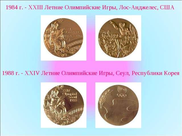 1988 г. - XXIV Летние Олимпийские Игры, Сеул, Республики Корея 1984 г. - XXII...