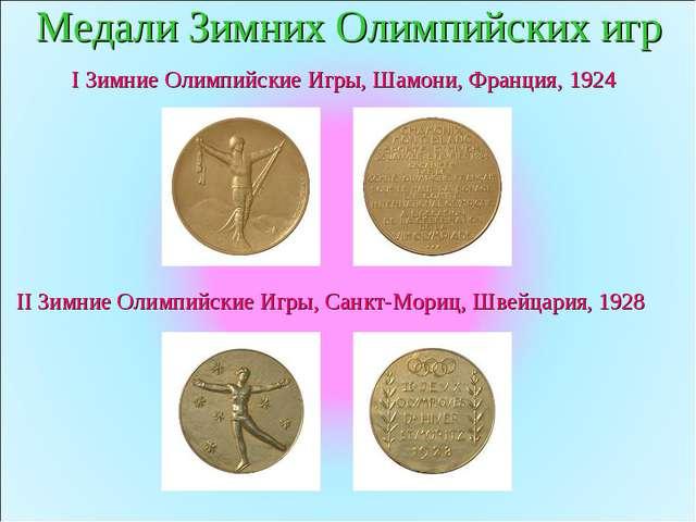I Зимние Олимпийские Игры, Шамони, Франция, 1924 Медали Зимних Олимпийских иг...