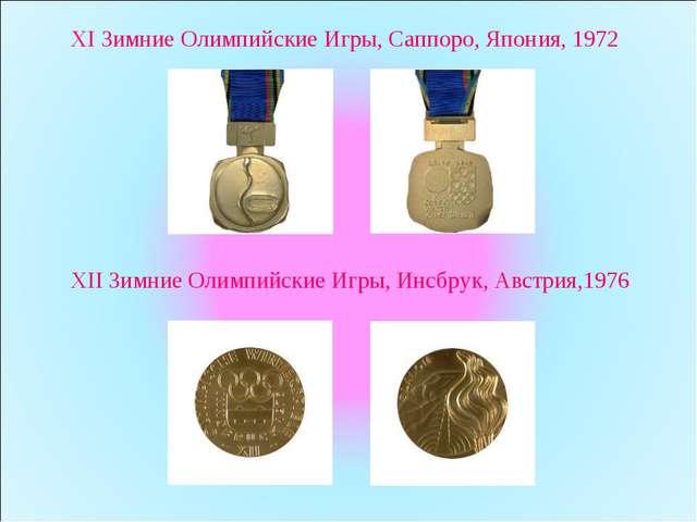 XI Зимние Олимпийские Игры, Саппоро, Япония, 1972 XII Зимние Олимпийские Игры...