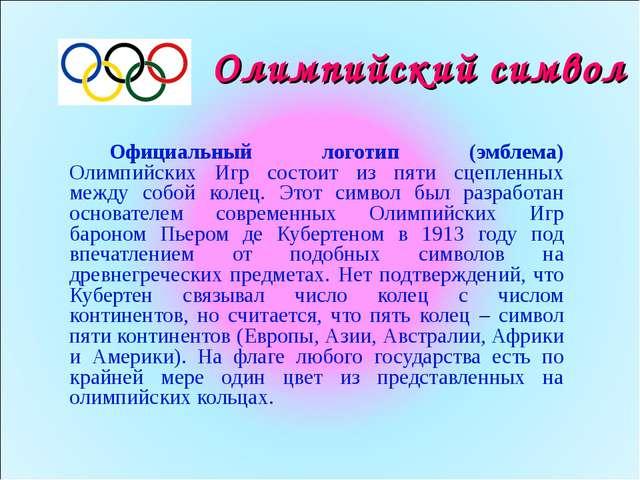 Олимпийский символ Официальный логотип (эмблема) Олимпийских Игр состоит из...
