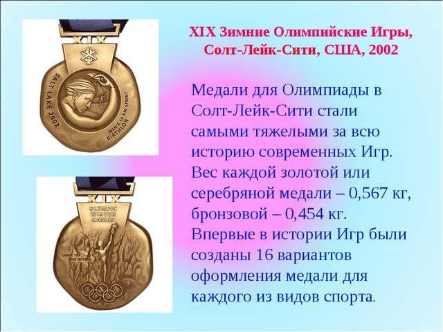 Медали для Олимпиады в Солт-Лейк-Сити стали самыми тяжелыми за всю историю со...