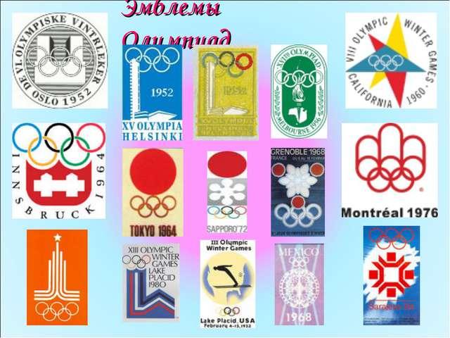 Эмблемы Олимпиад