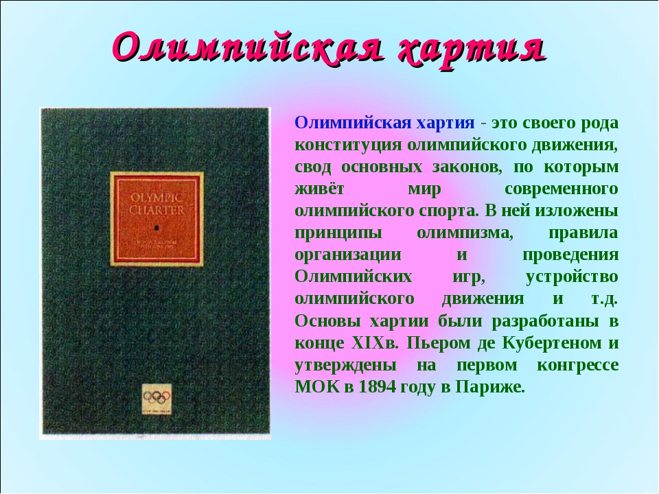 Олимпийская хартия  Олимпийская хартия - это своего рода конституция олимпи...