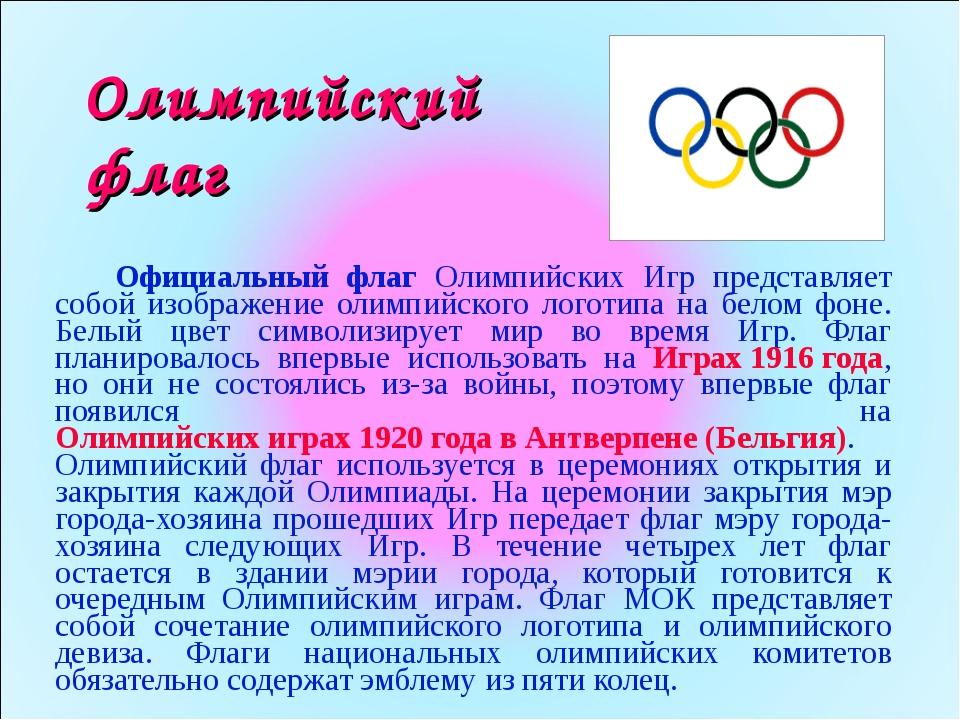 Олимпийский флаг Официальный флаг Олимпийских Игр представляет собой изобра...