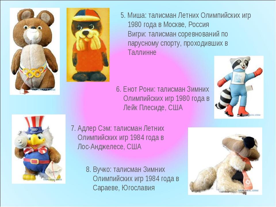 5. Миша: талисман Летних Олимпийских игр 1980 года в Москве, Россия 6. Енот Р...