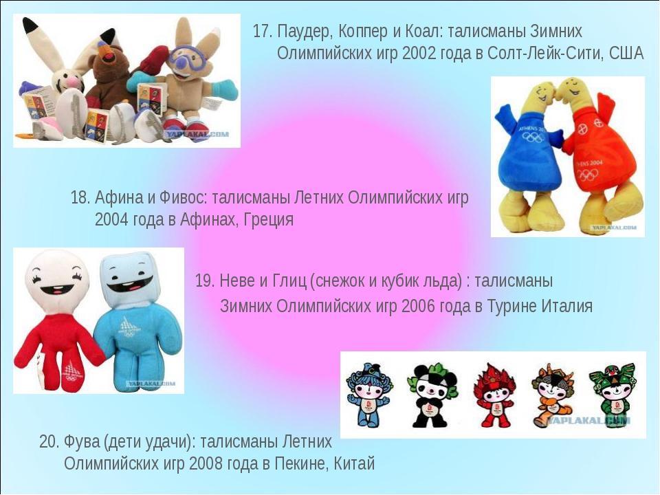 17. Паудер, Коппер и Коал: талисманы Зимних Олимпийских игр 2002 года в Солт-...