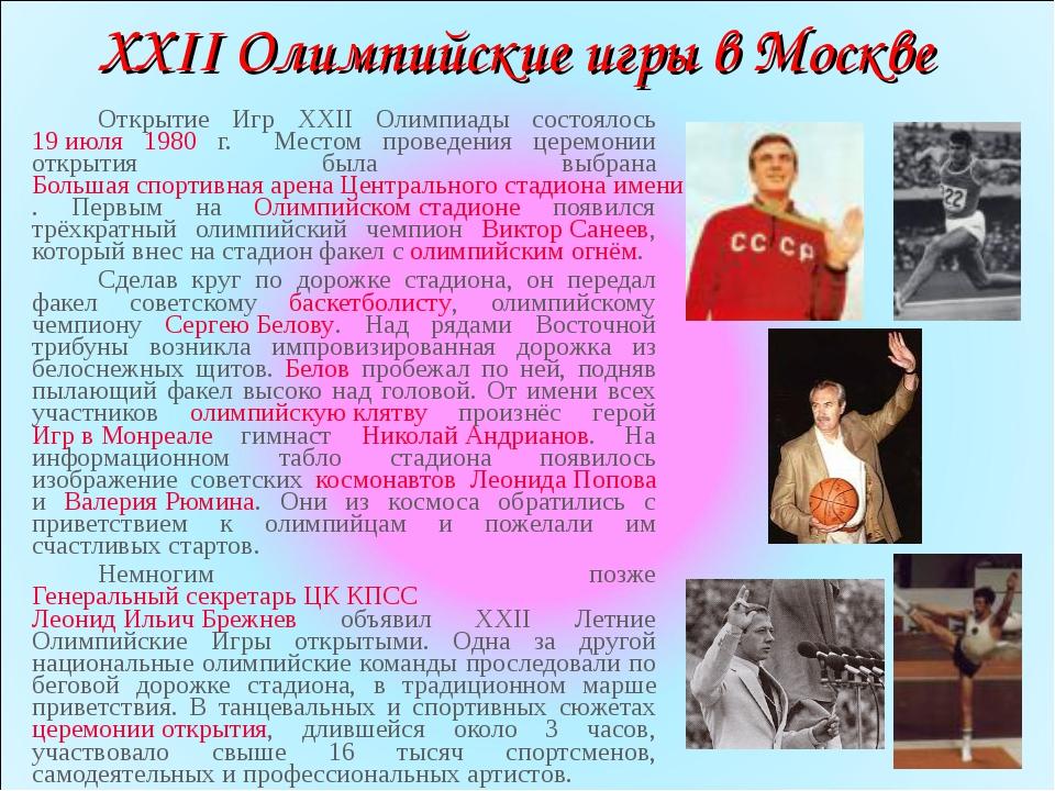 XXII Олимпийские игры в Москве Открытие Игр XXII Олимпиады состоялось 19 ию...