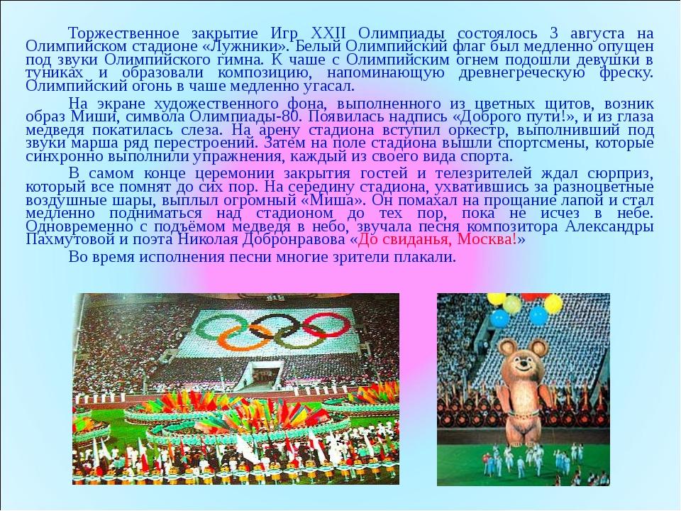 Торжественное закрытие Игр XXII Олимпиады состоялось 3 августа на Олимпийск...