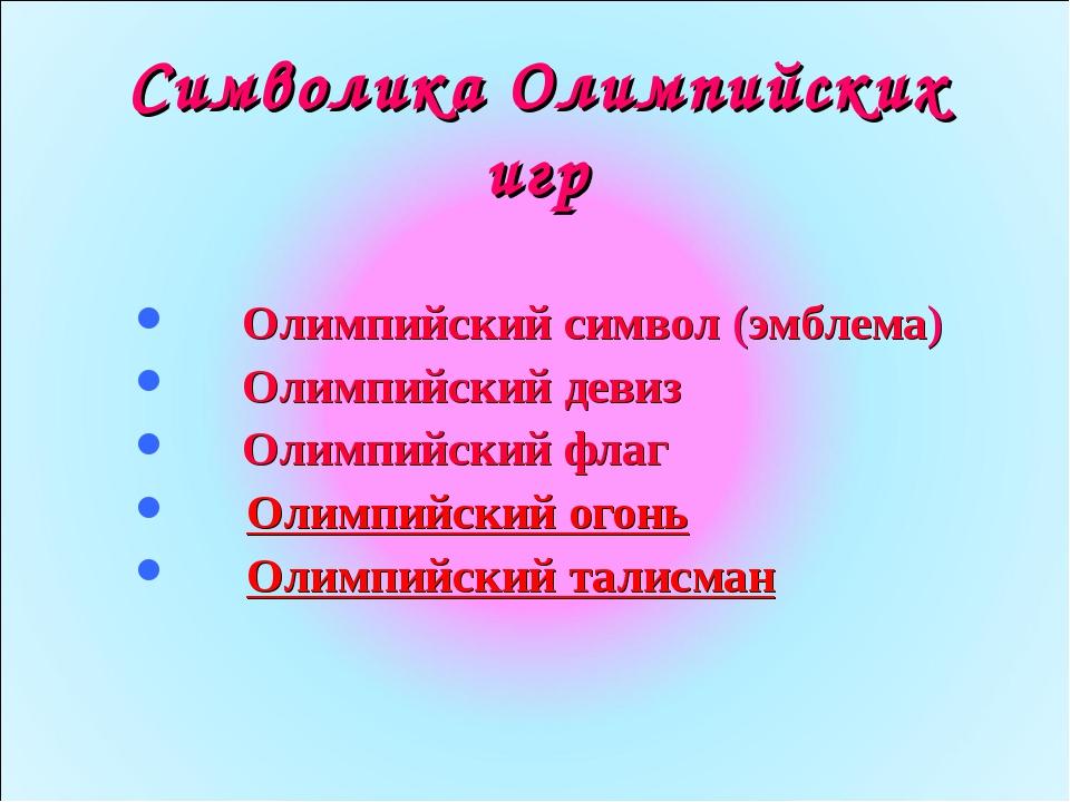 Символика Олимпийских игр Олимпийский символ (эмблема) Олимпийский девиз О...