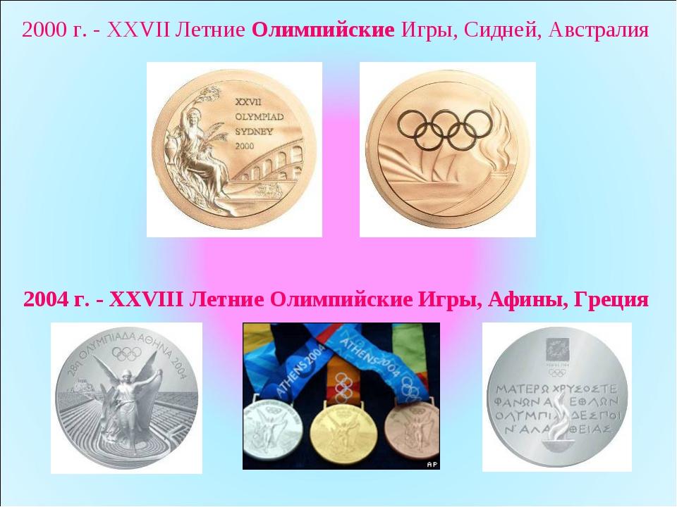 2004 г. - XXVIII Летние Олимпийские Игры, Афины, Греция 2000 г. - XXVII Летни...