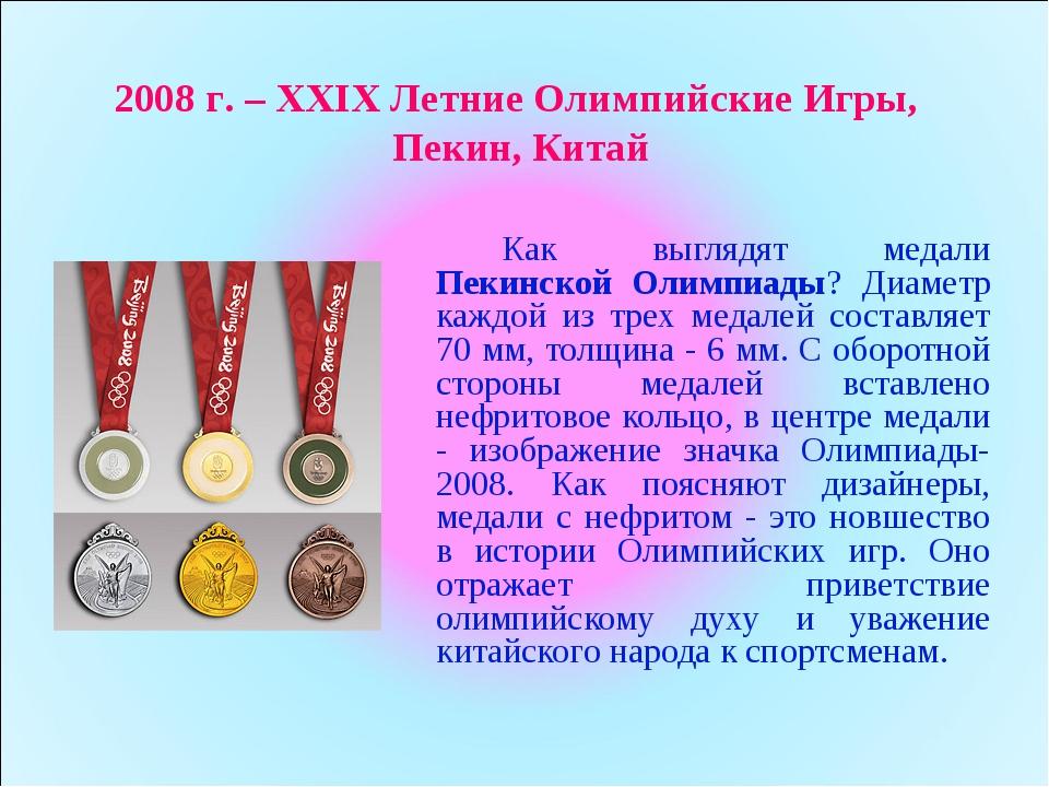 Как выглядят медали Пекинской Олимпиады? Диаметр каждой из трех медалей сос...