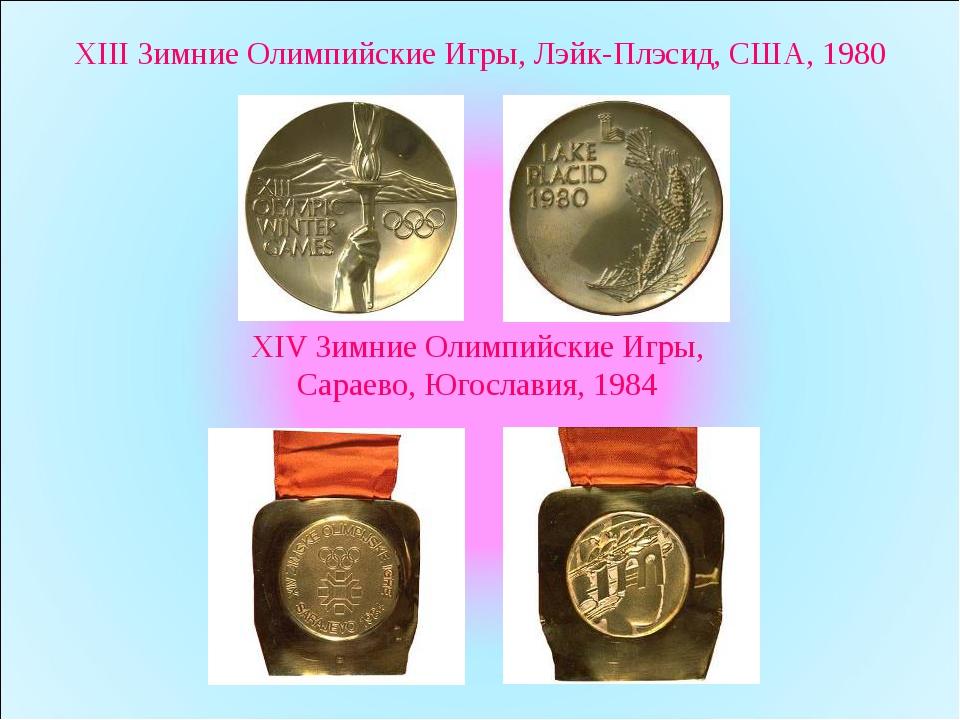 XIII Зимние Олимпийские Игры, Лэйк-Плэсид, США, 1980 XIV Зимние Олимпийские И...