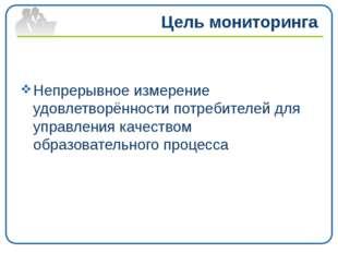 Цель мониторинга Непрерывное измерение удовлетворённости потребителей для упр