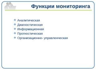 Функции мониторинга Аналитическая Диагностическая Информационная Прогностиче
