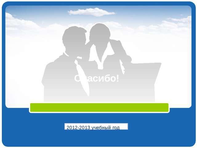 Спасибо! 2012-2013 учебный год Company Logo
