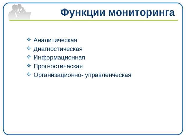Функции мониторинга Аналитическая Диагностическая Информационная Прогностиче...