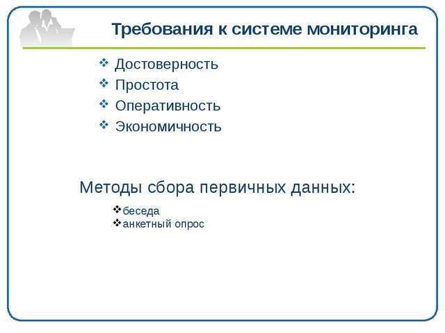 Требования к системе мониторинга Достоверность Простота Оперативность Эконом...