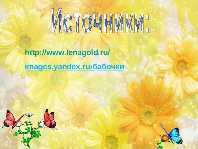 http://www.lenagold.ru/ images.yandex.ru›бабочки