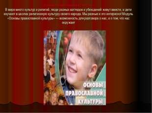 Основы православной культуры В мире много культур и религий, люди разных взгл