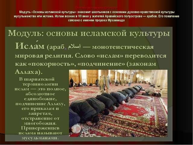 Основы исламской культуры Модуль «Основы исламской культуры» знакомит школьни...