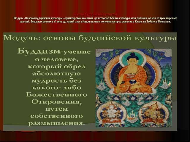 Основы буддийской культуры Модуль «Основы буддийской культуры» ориентирован н...