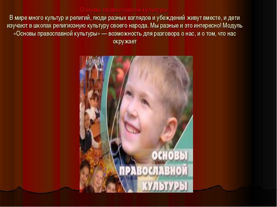 Основы православной культуры В мире много культур и религий, люди разных взгл...