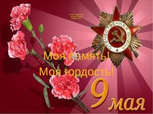 Проект подготовил ученик 3 класса Бобров Иван. Моя память! Моя гордость!