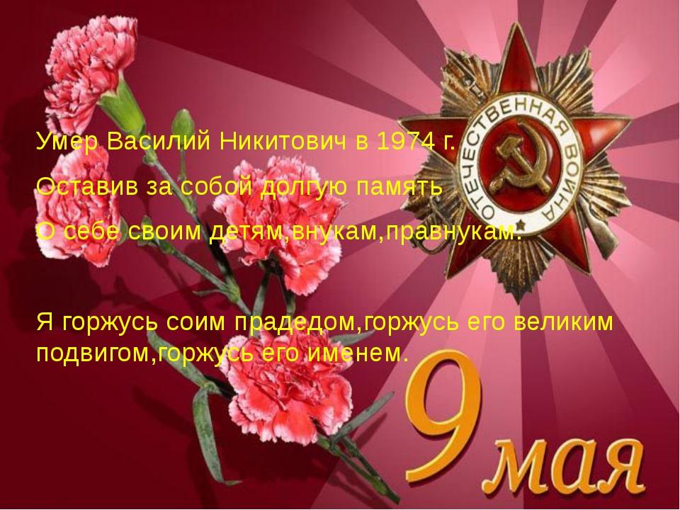Умер Василий Никитович в 1974 г. Оставив за собой долгую память О себе своим...