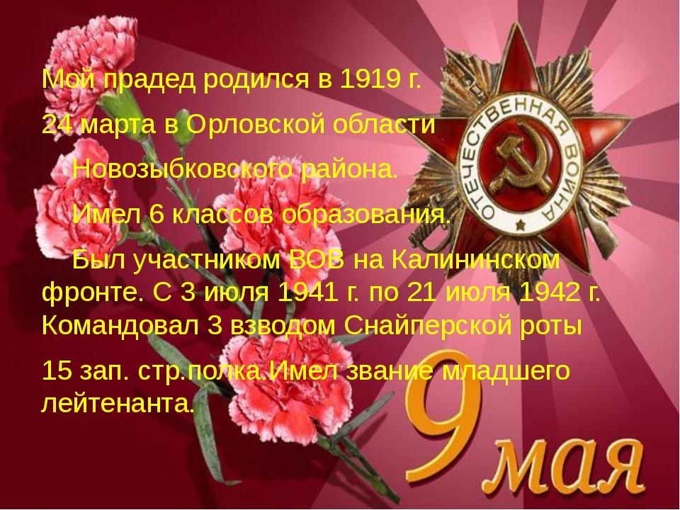 Мой прадед родился в 1919 г. 24 марта в Орловской области Новозыбковского ра...