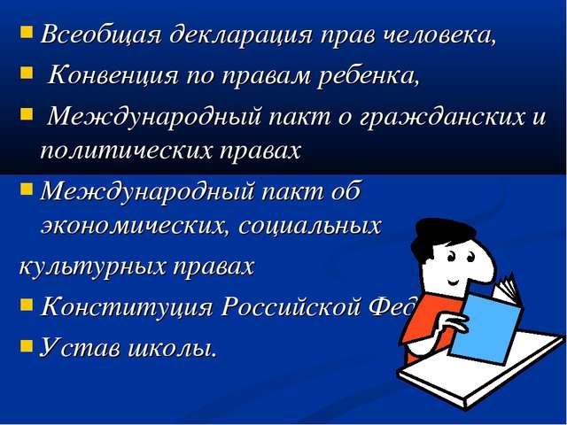 Всеобщая декларация прав человека, Конвенция по правам ребенка, Международный...