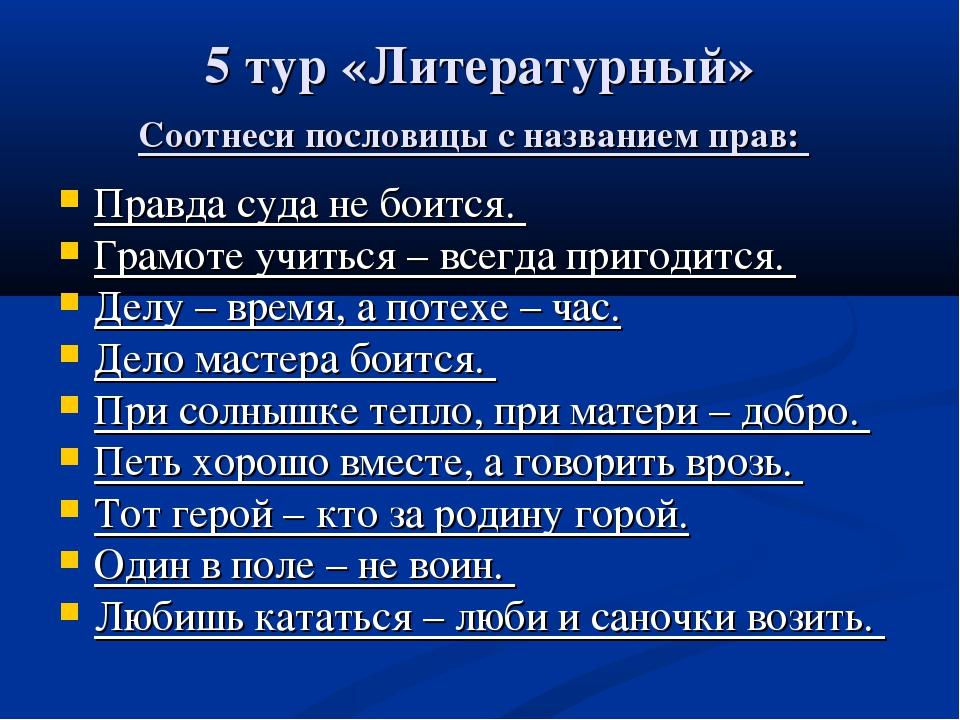 5 тур «Литературный» Соотнеси пословицы с названием прав: Правда суда не боит...