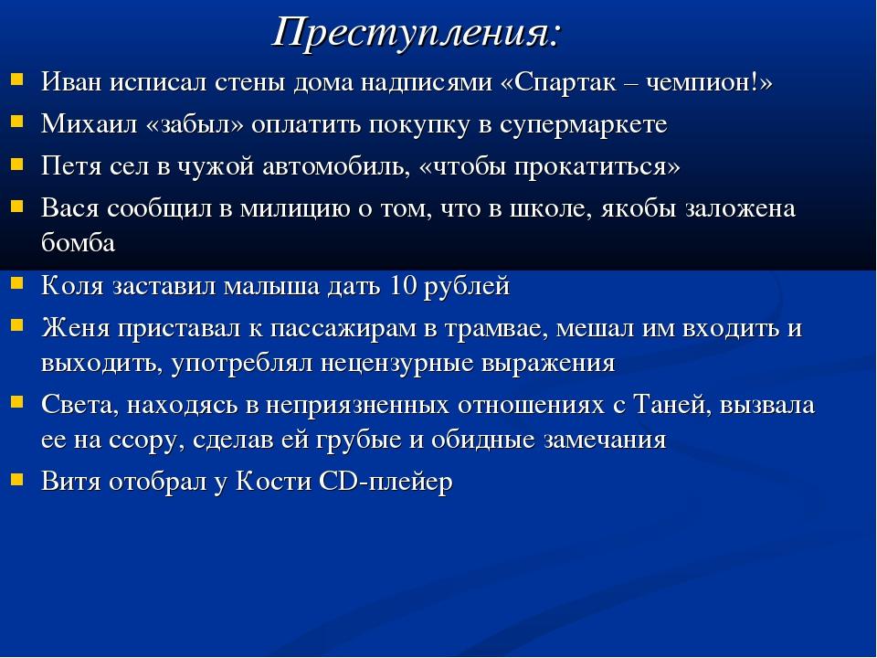 Преступления: Иван исписал стены дома надписями «Спартак – чемпион!» Михаил...