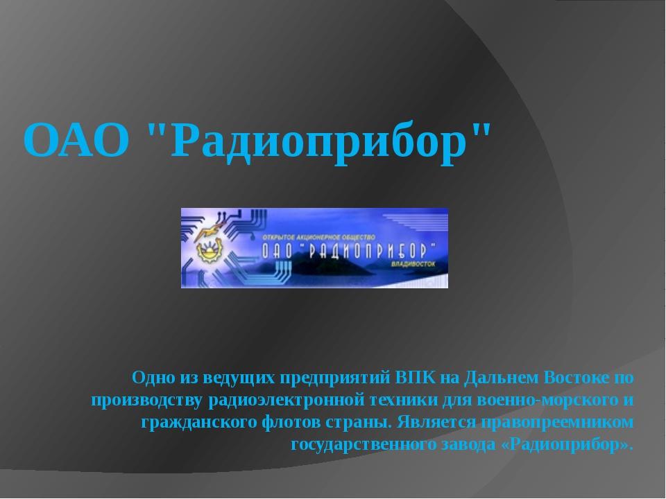"""ОАО """"Радиоприбор"""" Одно из ведущих предприятий ВПК на Дальнем Востоке по произ..."""