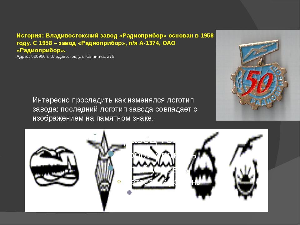 История: Владивостокский завод «Радиоприбор» основан в 1958 году. С 1958 – з...