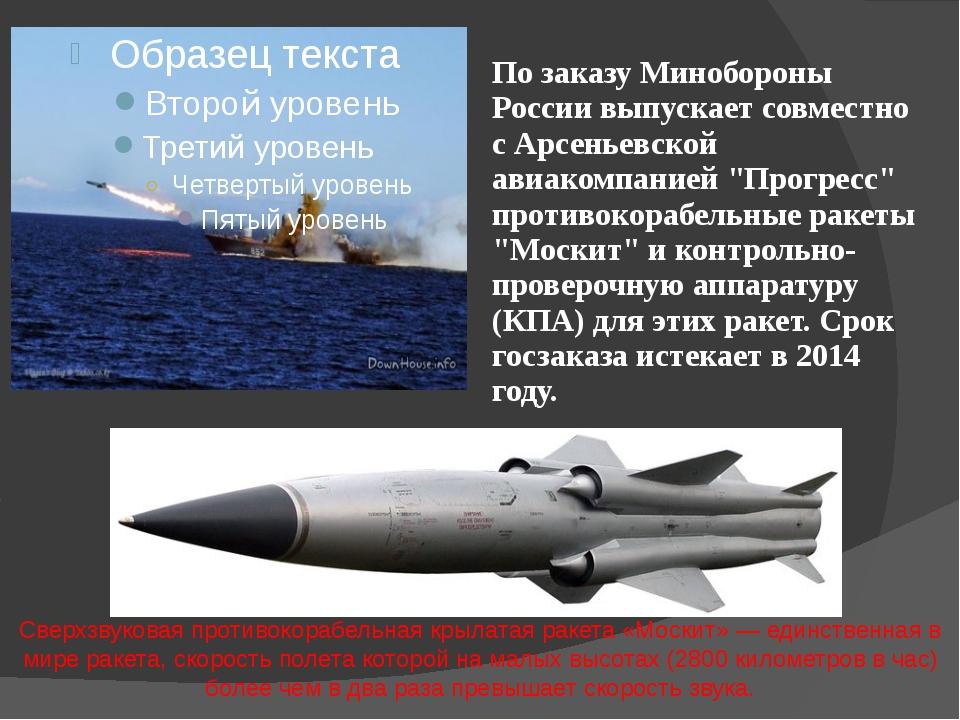 По заказу Минобороны России выпускает совместно с Арсеньевской авиакомпанией...