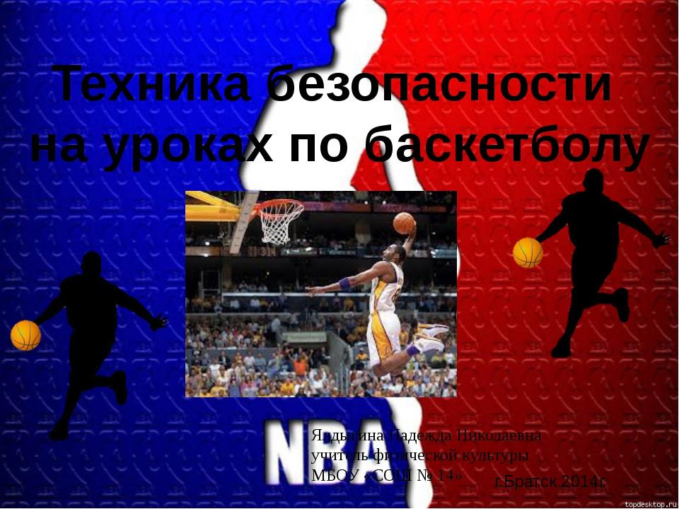 Техника безопасности на уроках по баскетболу Ялдыгина Надежда Николаевна учит...