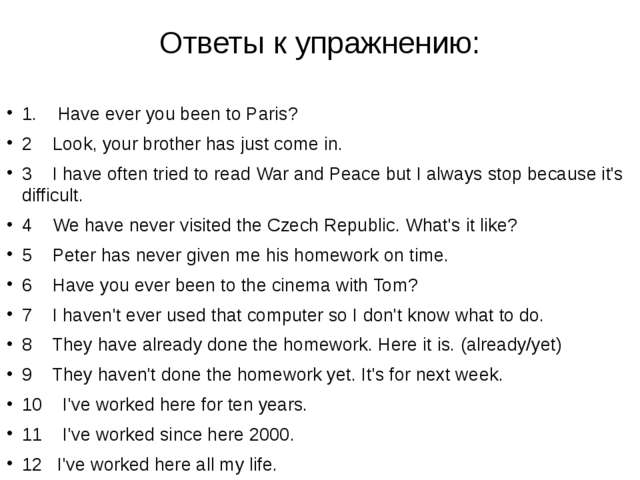 Ответы к упражнению: 1. Have ever you been to Paris? 2 Look, your brother has...