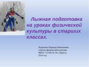 Лыжная подготовка на уроках физической культуры в старших классах. Ялдыгина