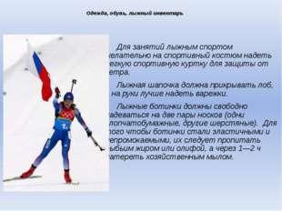 Одежда, обувь, лыжный инвентарь Для занятий лыжным спортом желательно на спо
