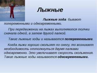 Лыжные хода бывают попеременными и одновременными. При передвижении на лыж