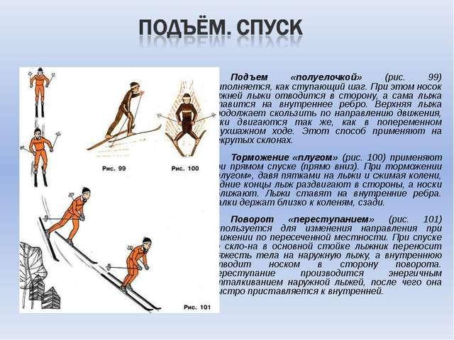 Подъем «полуелочкой» (рис. 99) выполняется, как ступающий шаг. При этом носо...