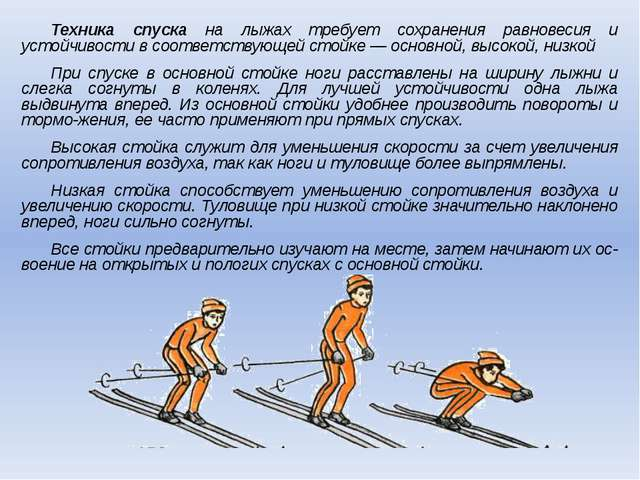 Техника спуска на лыжах требует сохранения равновесия и устойчивости в соотв...